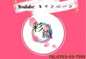 YouTubeキャンペーン情報